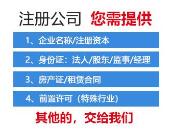 重庆向企而创公司工商地址变更需要的流程!
