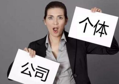 【公司注册之公司类型】创业开公司,为什么一定不要注册个体工商户?