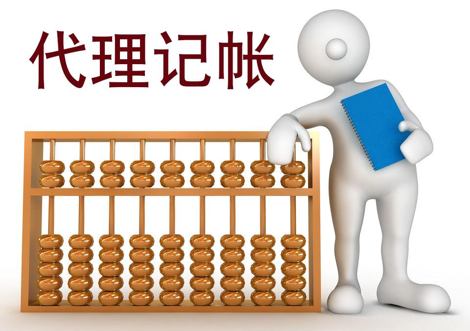 6条建议,告诉你如何选择代理记账公司?