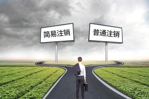 公司注销:简易注销和一般注销流程