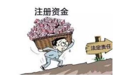 【注册资本系列文章】 开公司,注册资本可以随便填吗?小心背上千万巨债!